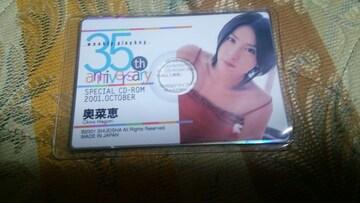 奥菜恵★カード型CD-ROM■プレイボーイ全員サービス