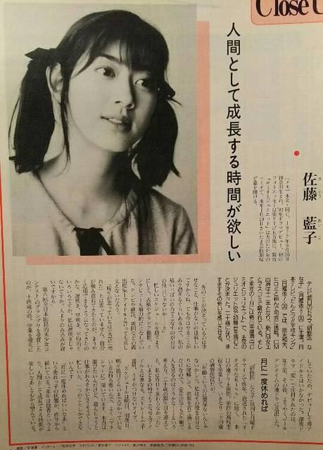 佐藤藍子【YOMIURIテレビ館】1997年141号 < タレントグッズの