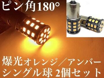 ピン角180 眩しいほど明るい LED 12V用 S25 シングル球  Ba15s
