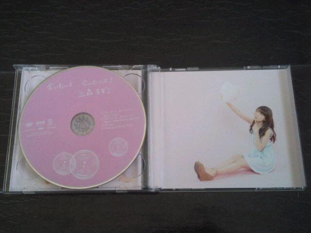 会 いたい よ cd