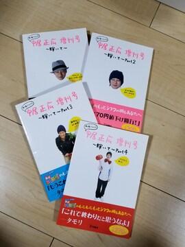 SMAP 私服だらけの中居正広 増刊号〜輝いて〜 4冊まとめて