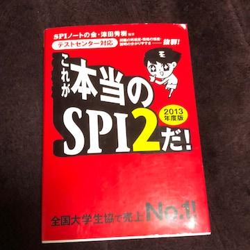 SPI2 就職試験 切手ok