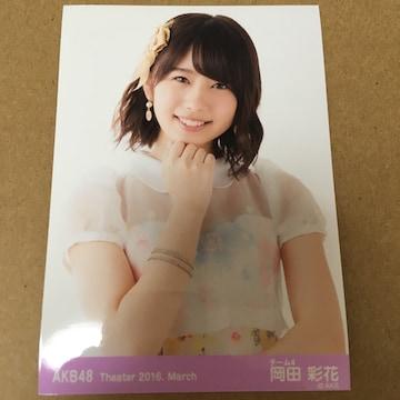 AKB48 岡田彩花 2016.March 生写真