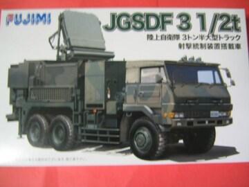 フジミ 1/72 陸上自衛隊 3トン半 大型トラック 射撃統制装置搭載車