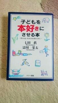 七田式★子どもを本好きにさせる本 送料164円 七田眞★