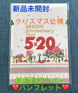 貴重♪♪新品未開封☆嵐 5×20 パンフレット★劇場限定カバー�@