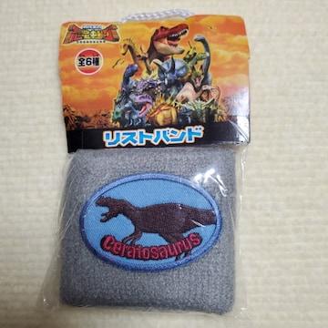 レア!古代王者 恐竜キング リストバンド ケラトサウルス SEGA 非売品 2006年