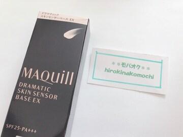 �B【資生堂】マキアージュ ドラマティックスキンセンサーベースEX(化粧下地)