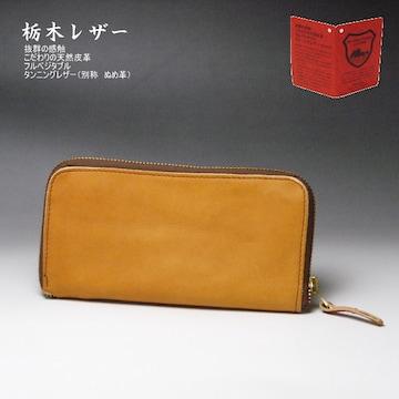 栃木レザー  財布 長財布 ヌメ革 日本製 ラウンド 09 キャメ