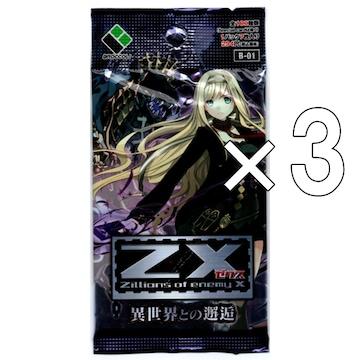 【3パックセット】Z/X -Zillions of enemy X- 第1弾 異世界との邂逅
