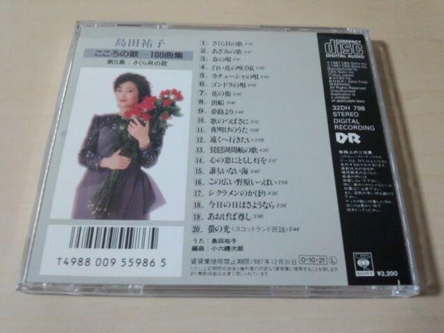 島田祐子CD「こころの歌100曲集 第5集 さくら貝の歌」● < CD/DVD/ビデオの