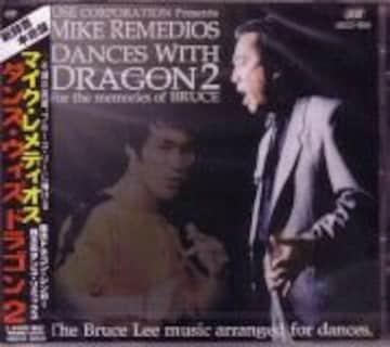 ブルース・リーに捧げる/ダンス・ウィズ・ドラゴン2