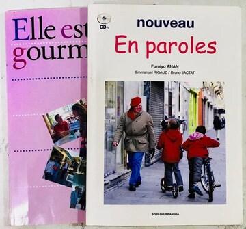 フランス語教科書cd付き2冊クリックポスト配送可能