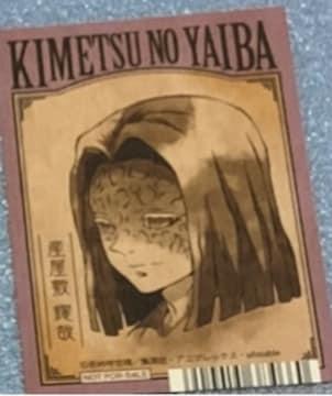 鬼滅の刃 アニメイト特典 リバーシブルカード