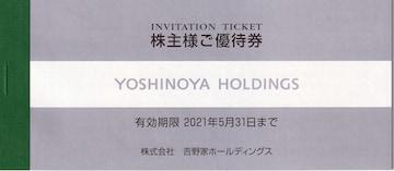 ■即決■吉野家■YOSHINOYA■3000円分■2021.5末迄