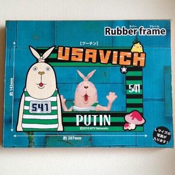 ◆ウサビッチ ラバーフレーム  プーチン