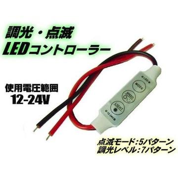 送料無料 LEDテープ・デイライト等用/調光&点滅コントローラー
