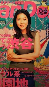 松たか子・椎名林檎…【CanDoぴあTOKYO】2000年4月11日号