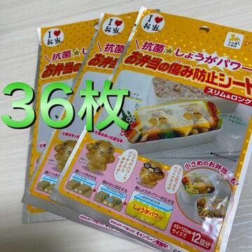 新品未開封 日本製抗菌お弁当の傷み防止シート36枚
