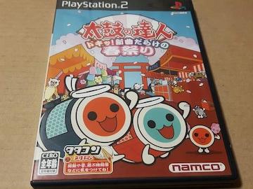PS2☆太鼓の達人 ドキッ!新曲だらけの春祭り☆