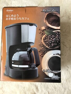 新品コーヒーメーカー