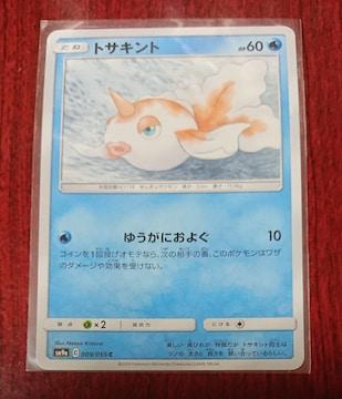 ポケモンカード たね トサキント SM9a 009/055 397