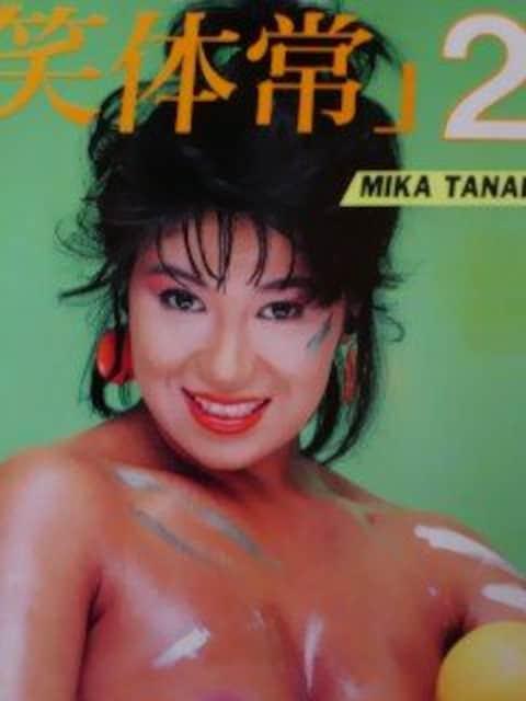 みか 田中