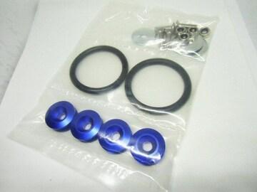 アルミ製クイックリリースファスナー/青色ブルー/4個&付属品付