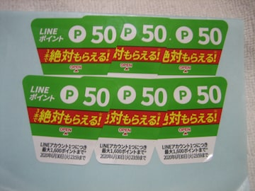 【送料無料】LINEポイント/ラインポイント P100(6本分)�A ポイント消化に