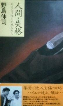 野島伸司人間・失格たとえばぼくが死んだら送料無料