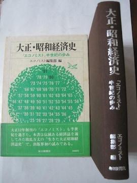 大正・昭和経済史 『エコノミスト』半世紀の歩み