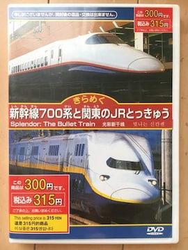 新幹線のDVD