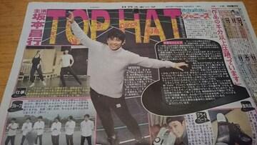 「V6・坂本昌行」2018.10.27 日刊スポーツ