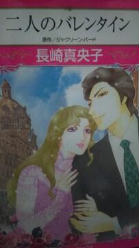ハーレクインコミック★二人のバレンタイン★長崎真央子★