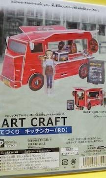 ART CRAFT〓てづくり  キッチンカー(RD)