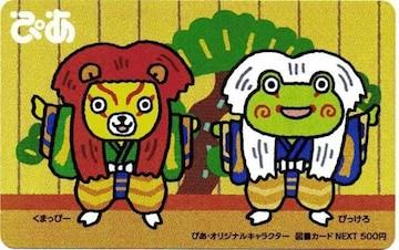 ☆ぴあ 図書カード 500円 株主優待品 #1 歌舞 3枚
