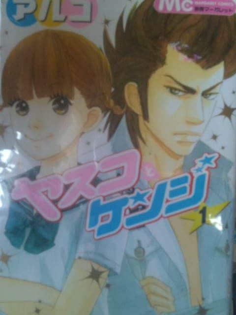 【送料無料】ヤスコとケンジ 全5巻完結セット《ドラマ化マンガ》  < アニメ/コミック/キャラクターの
