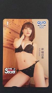 最新/アサ芸secret/岸明日香/QUOカード