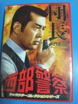 西部警察 団長(2)渡哲也 舘ひろし 三浦友和 石原裕次郎