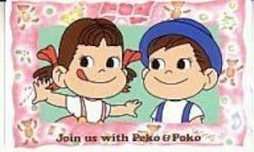 ペコちゃん&ポコちゃんテレカ