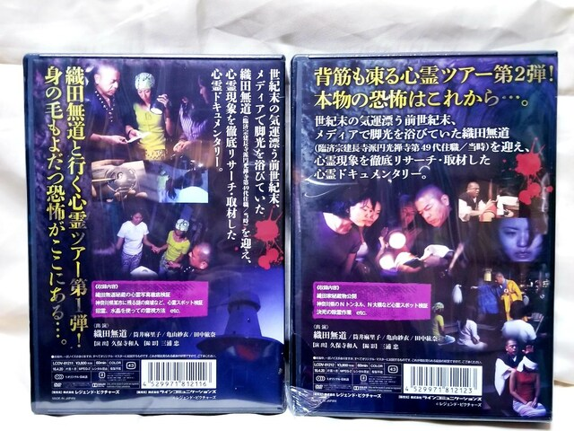 No.98【さまよえる霊魂】2枚セット【DVD 新品未開封】送料無料 < CD/DVD/ビデオの