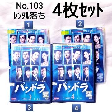 No.103【パンドラ】4枚【レンタル落ち ゆうパケット送料 ¥180】DVD
