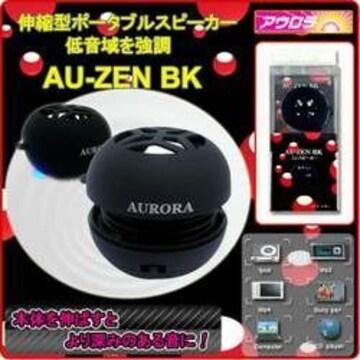 ★AU-ZEN BK(伸縮型ポータブルスピーカー・充電式)