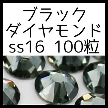 【100粒ブラックダイヤモンドss16】正規スワロフスキー