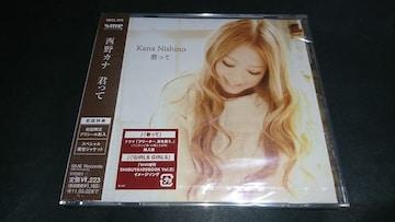 【新品】CD 君って(初回盤)/西野カナ