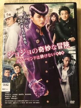 中古DVD☆ジョジョの奇妙な冒険ダイアモンドは砕けない山崎賢人