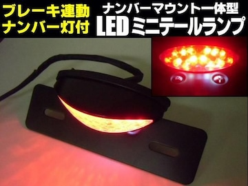 ブレーキ連動!LEDミニテールランプ マウント一体型/12Vバイク