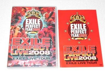 DVD★EXILE PERFECT LIVE 2008 EXILE LIVE TOUR