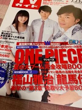 ★1冊/TVガイド 2010.7.17〜 関東版