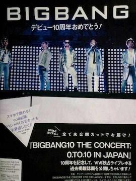 ★BIGBANG★切り抜き&ピンナップ★10周年☆ライブレポ!